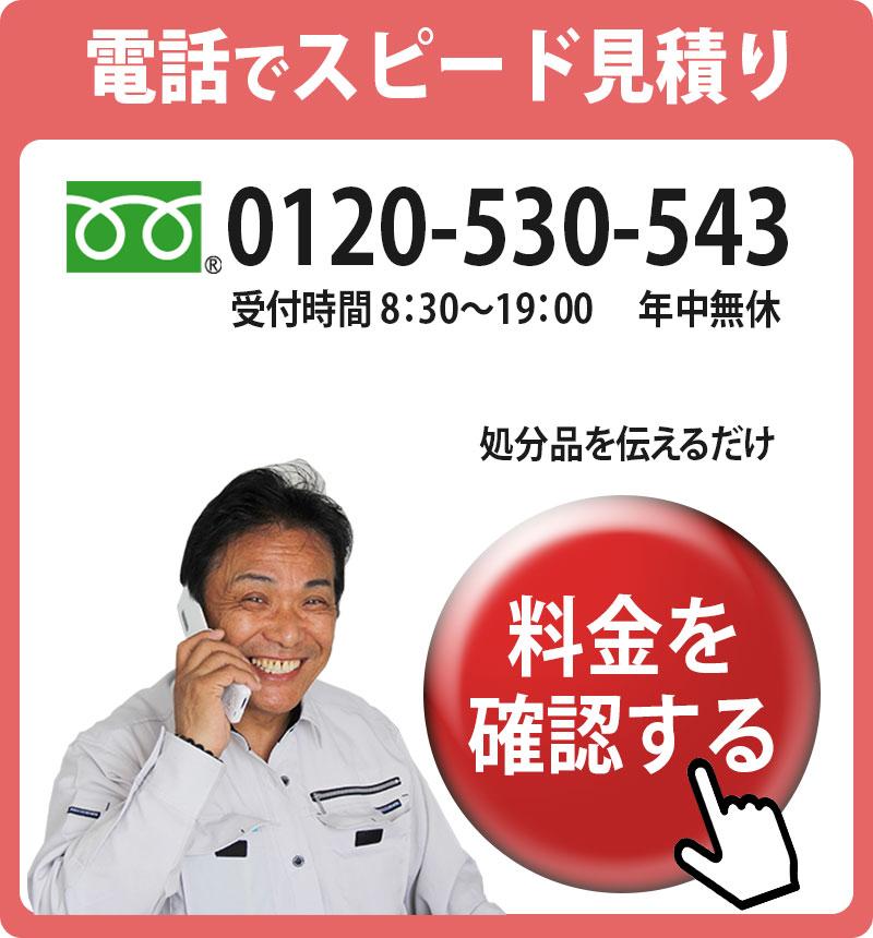 電話見積りサービス