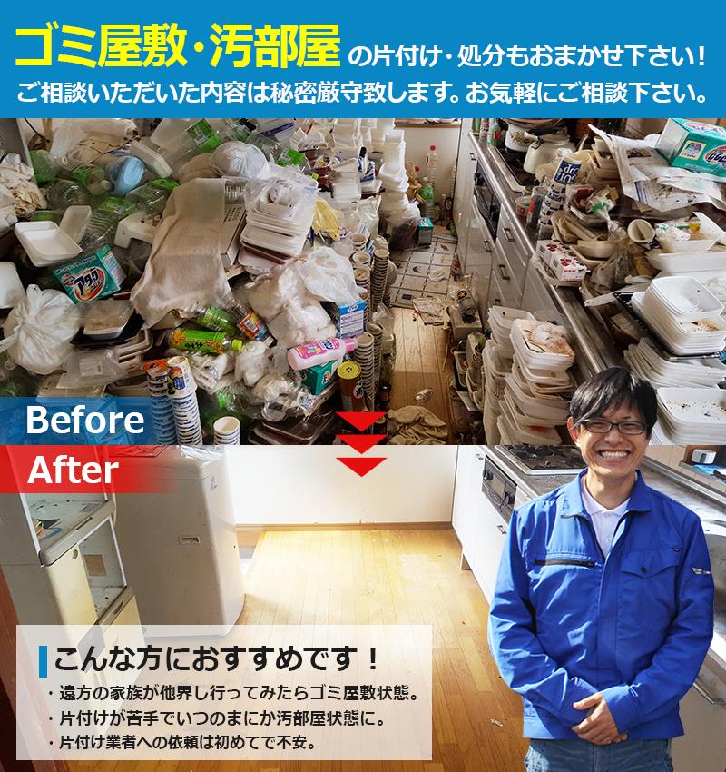 ゴミ屋敷・汚部屋の片付け・処分もおまかせください。